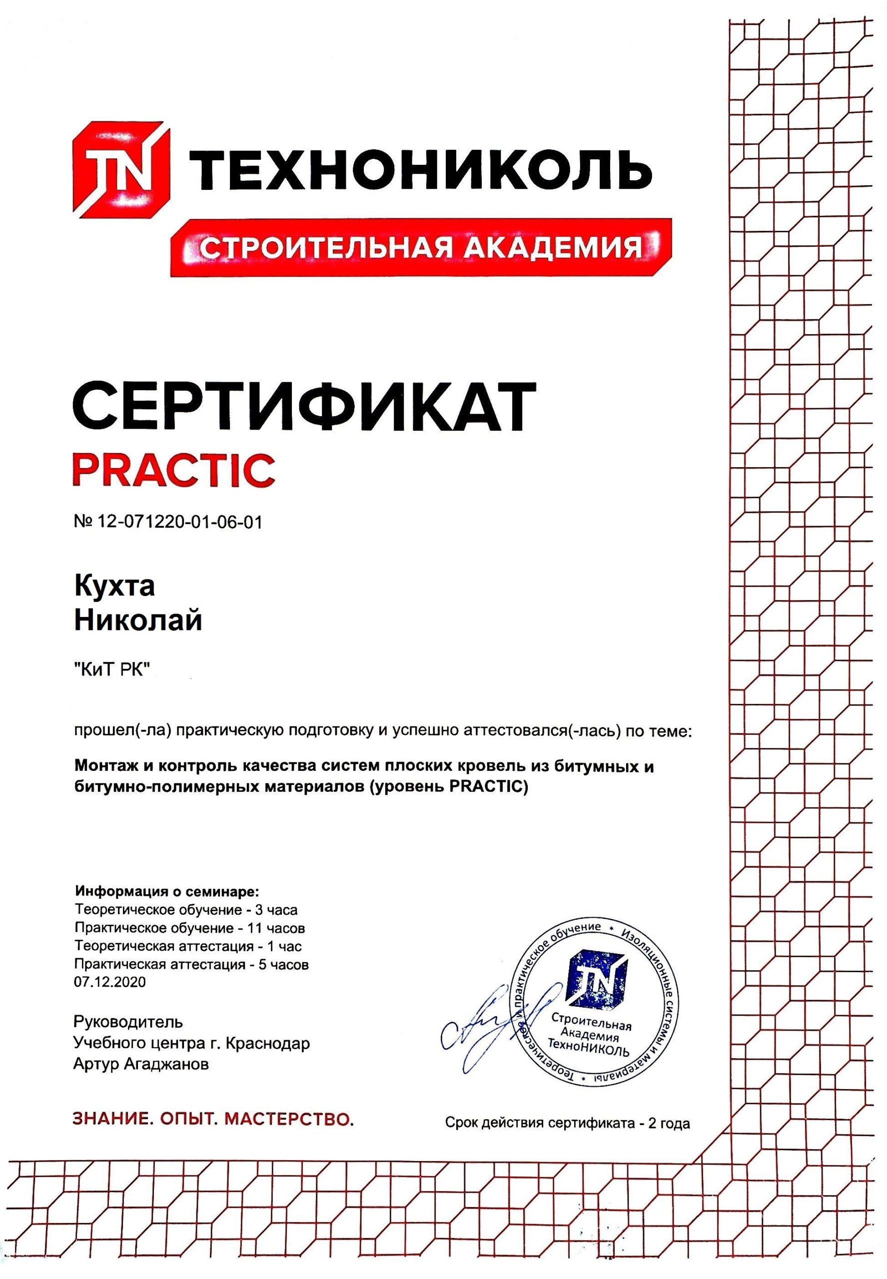 Сертификат коля
