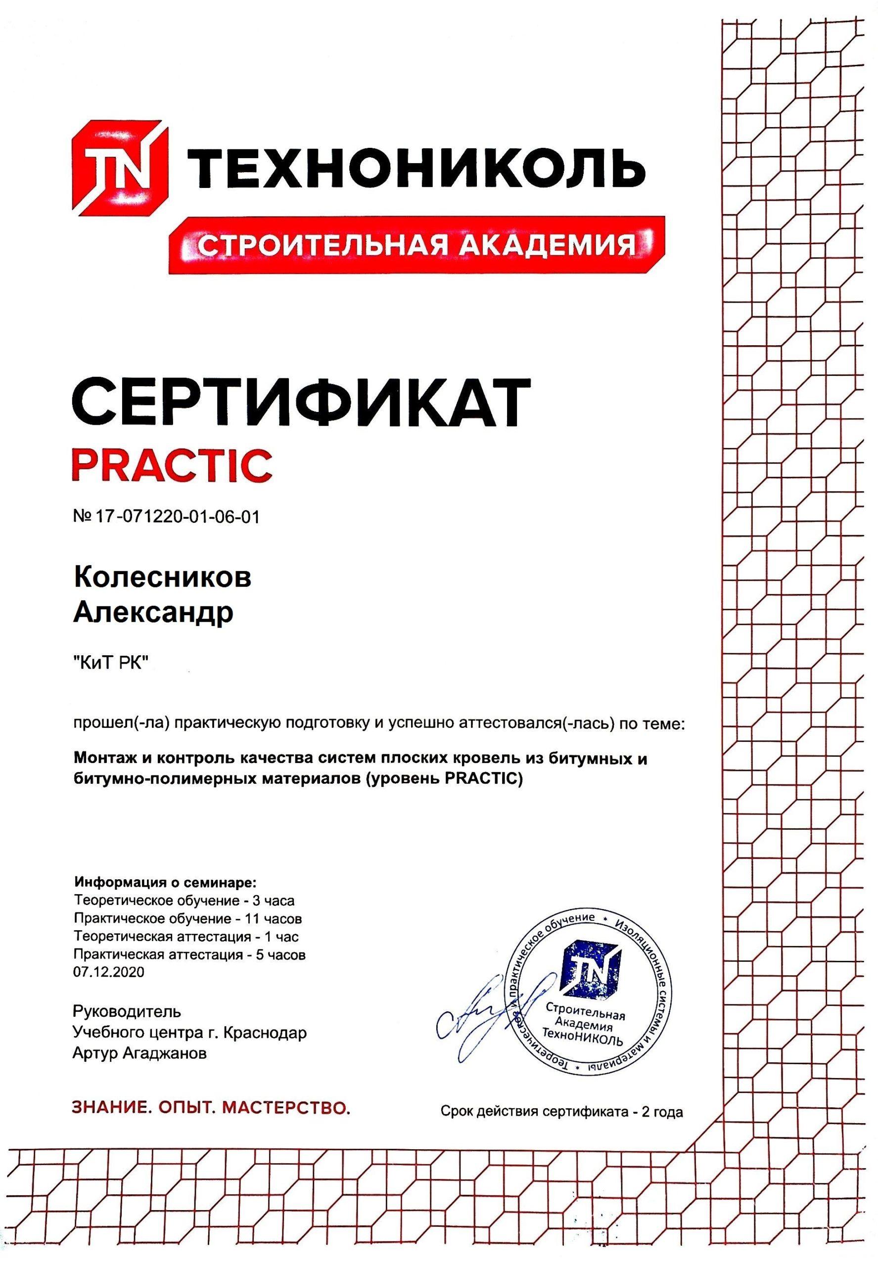 Сертификат саша