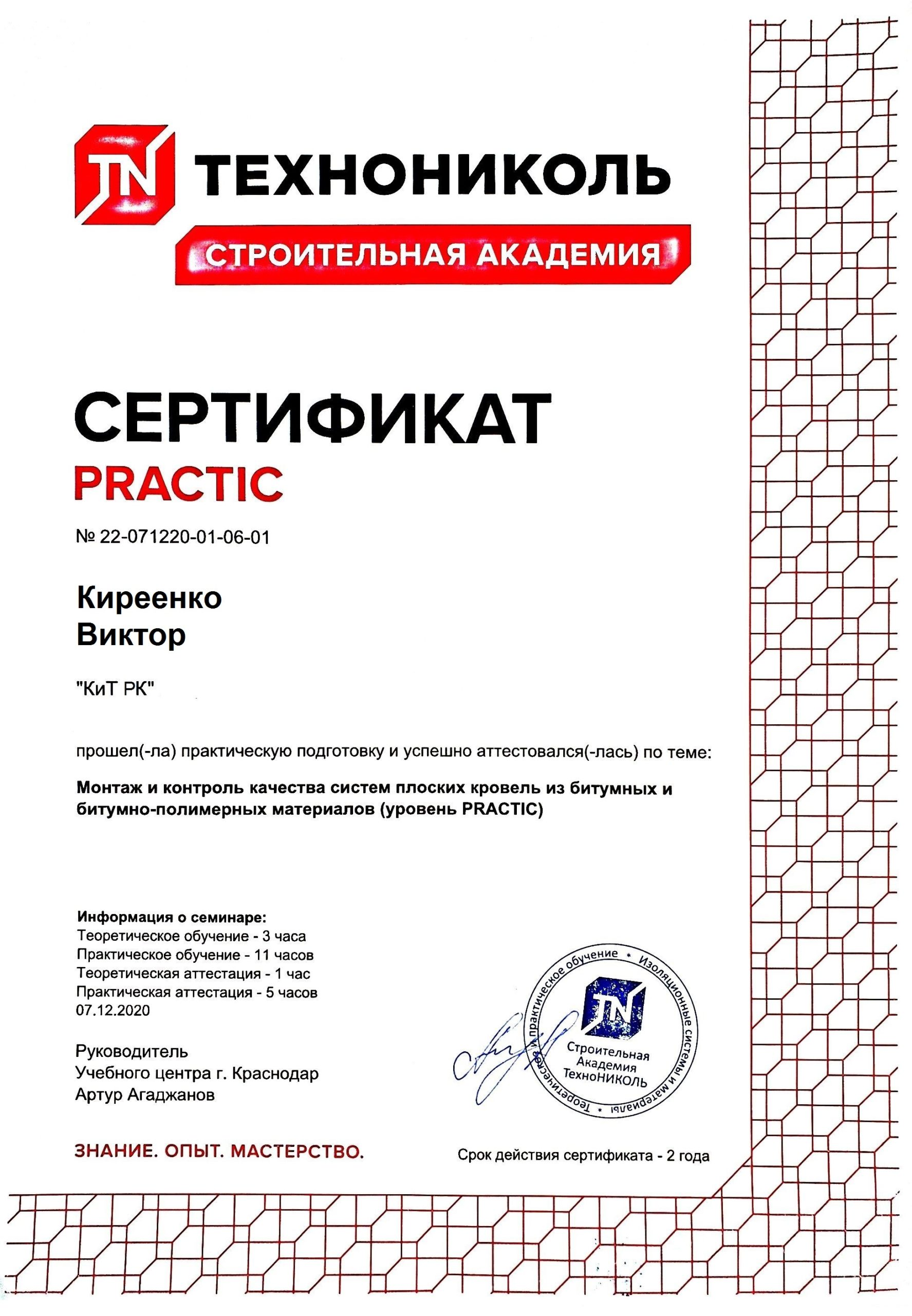 Сертификат виктор